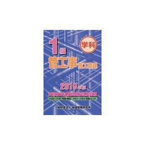 出版社名:地域開発研究所(文京区)、東京官書普及 著者名:地域開発研究所 発行年月:2019年04月...