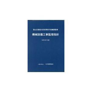 機械設備工事監理指針 令和元年版/国土交通省大臣官房官