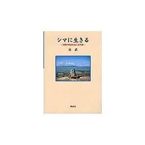 出版社名:同成社 著者名:泉武 発行年月:2012年05月 キーワード:シマ ニ イキル、イズミ,タ...