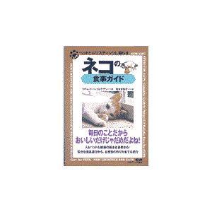 出版社名:中央アート出版社 著者名:リチャード・H.ピトケアン、青木多香子 シリーズ名:ペットとホリ...