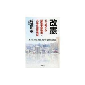 改憲どう考える緊急事態条項・九条自衛隊明記/梓澤和幸