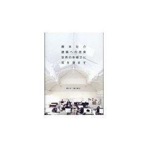 出版社名:TOTO出版 著者名:藤本壮介、瀧口範子 発行年月:2019年05月 キーワード:フジモト...