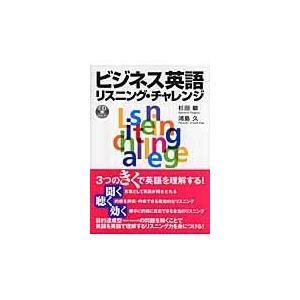 出版社名:ディーエイチシー 著者名:杉田敏、浦島久 シリーズ名:CD book 発行年月:2008年...