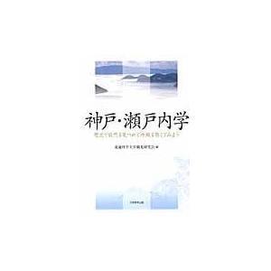 出版社名:大学教育出版 著者名:流通科学大学観光研究会 発行年月:2009年10月 キーワード:コウ...
