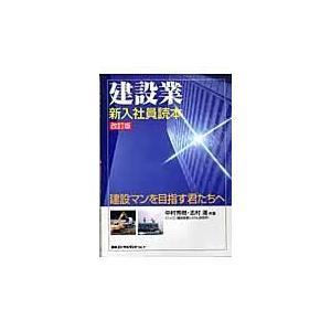 建設業・新入社員読本 改訂版/中村秀樹