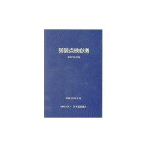 舗装点検必携 平成29年版/日本道路協会|Honya Club.com PayPayモール店