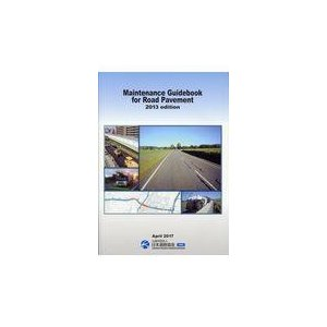 出版社名:日本道路協会、丸善出版 発行年月:2017年04月 キーワード:メンテナンス ガイドブック...