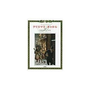 出版社名:西村書店(新潟) 著者名:チャールズ・ディケンズ、ロベルト・インノチェンティ、もきかずこ ...