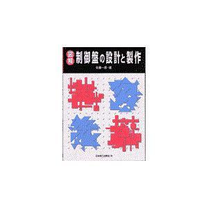図解制御盤の設計と製作/佐藤一郎(電気工学)|Honya Club.com PayPayモール店