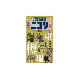 パズル通信ニコリ Vol.165(2019年 冬 honyaclubbook