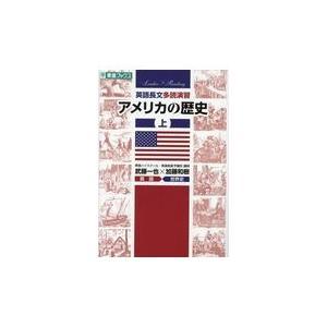 英語長文多読演習アメリカの歴史 上/武藤一也