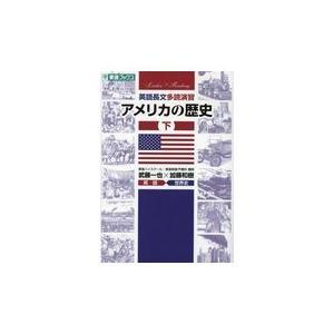 英語長文多読演習アメリカの歴史 下/武藤一也