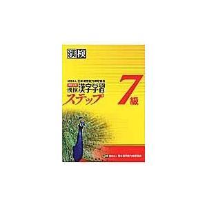 漢検漢字学習ステップ7級 改訂3版/日本漢字能力検定協会