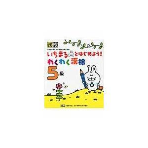 いちまるとはじめよう!わくわく漢検 5級/日本漢字能力検定協会