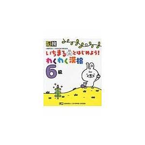 いちまるとはじめよう!わくわく漢検 6級/日本漢字能力検定協会