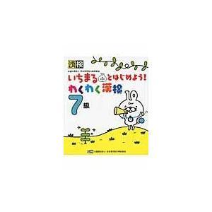 いちまるとはじめよう!わくわく漢検 7級/日本漢字能力検定協会