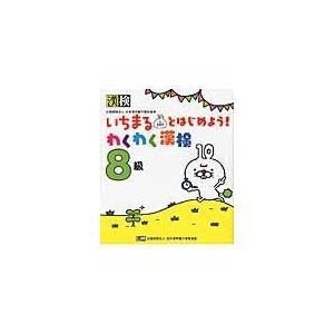 いちまるとはじめよう!わくわく漢検8級/日本漢字能力検定協会