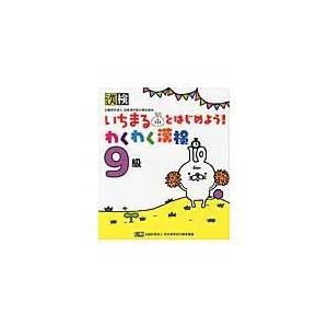 いちまるとはじめよう!わくわく漢検9級/日本漢字能力検定協会