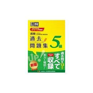 漢検過去問題集5級 2019年度版/日本漢字能力検定協会