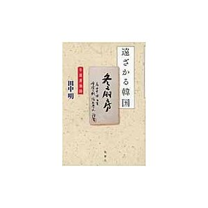 出版社名:晩声社 著者名:田中明 発行年月:2010年01月 キーワード:トオザカル カンコク、タナ...