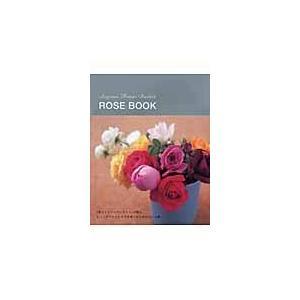Aoyama Flower Market rose book/青山フラワーマーケッ