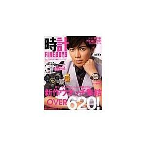 出版社名:日之出出版 シリーズ名:Hinode mook 発行年月:2013年05月 キーワード:フ...