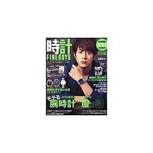 出版社名:日之出出版 シリーズ名:Hinode mook 発行年月:2014年05月 キーワード:フ...