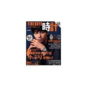 出版社名:日之出出版 シリーズ名:Hinode mook 発行年月:2014年11月 キーワード:フ...