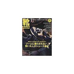 出版社名:日之出出版 シリーズ名:Hinode mook 発行年月:2015年09月 キーワード:フ...