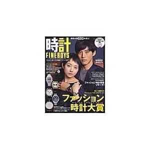 出版社名:日之出出版 シリーズ名:Hinode mook 発行年月:2015年11月 キーワード:フ...