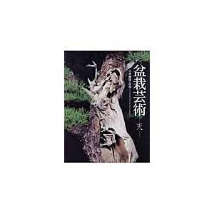 盆栽芸術 天(盆栽編)/小林國雄
