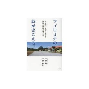 フィロミナの詩がきこえる/中澤健