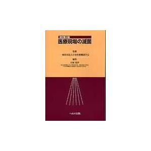 医療現場の滅菌 改訂第4版/小林寛伊|honyaclubbook
