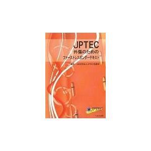 JPTEC外傷のためのファーストレスポンダーテキ...の商品画像