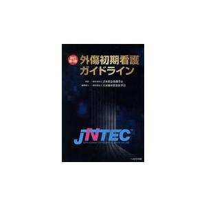 外傷初期看護ガイドライン 改訂第4版/日本救急看護学会