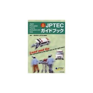 JPTECガイドブック 改訂第2版補訂版/JPTEC協議会