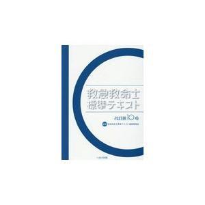 救急救命士標準テキスト 改訂第10版/救急救命士標準テキス