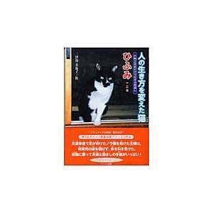 出版社名:ハート出版 著者名:三津谷美也子 発行年月:2005年04月 キーワード:ヒト ノ イキカ...