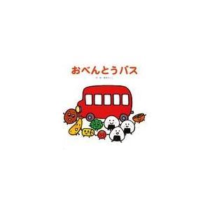 おべんとうバス/真珠まりこ