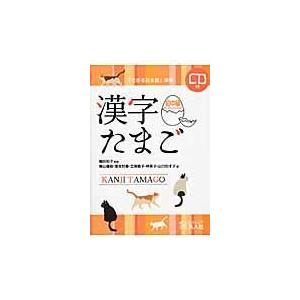 漢字たまご 初中級/有山優樹