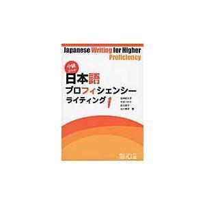 出版社名:凡人社 著者名:由井紀久子、大谷つかさ、荻田朋子 発行年月:2012年10月 キーワード:...