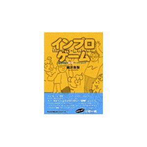インプロ・ゲーム/絹川友梨