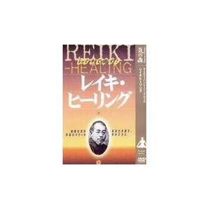 DVD>レイキ・ヒーリング/望月俊孝|honyaclubbook