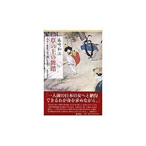 出版社名:藤原書店 著者名:森崎和江 発行年月:2007年08月 キーワード:クサ ノ ウエ ノ ブ...