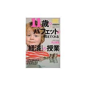 出版社名:フォレスト出版 著者名:田口智隆 発行年月:2010年03月 キーワード:ジュウイッサイ ...