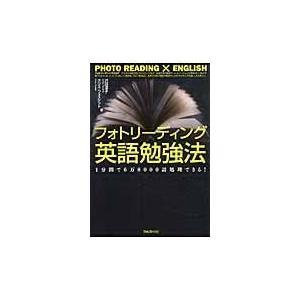 出版社名:フォレスト出版 著者名:沢田淳子、クリス・フォスケット 発行年月:2011年02月 キーワ...
