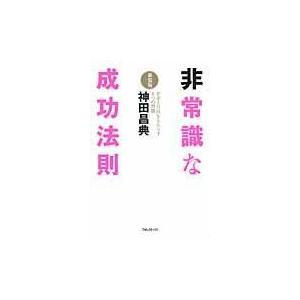 出版社名:フォレスト出版 著者名:神田昌典 発行年月:2011年10月 版:新装版 キーワード:ヒジ...