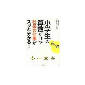 出版社名:フォレスト出版 著者名:並木将央 発行年月:2012年02月 キーワード:ショウガクセイ ...
