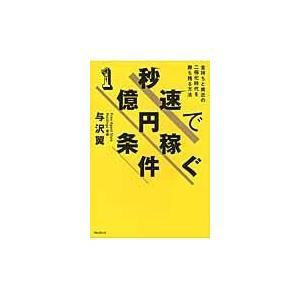 出版社名:フォレスト出版 著者名:与沢翼 発行年月:2013年01月 キーワード:ビョウソク デ イ...