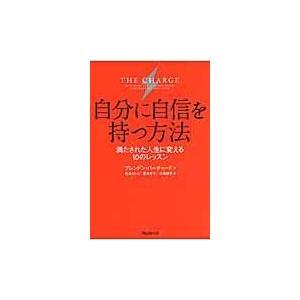 出版社名:フォレスト出版 著者名:ブレンドン・バーチャード、松丸さとみ、夏井幸子 発行年月:2015...